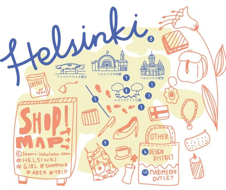 【知らなきゃ損】絶対外せないヘルシンキの可愛いブランド&お買い物エリア10選+マップ付
