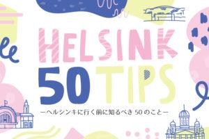 ヘルシンキ 旅行 知っておくべき