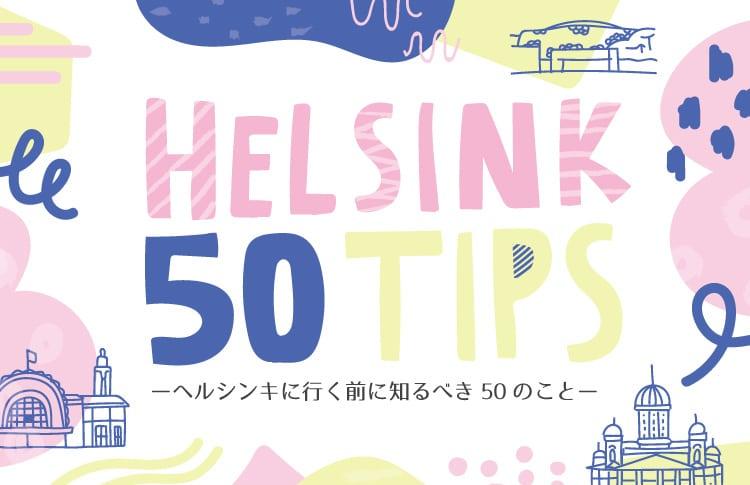 【永久保存版】ヘルシンキに行く前に知るべき50のアドバイス!観光・旅行・スポットまとめ