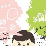 国際結婚 語学学習