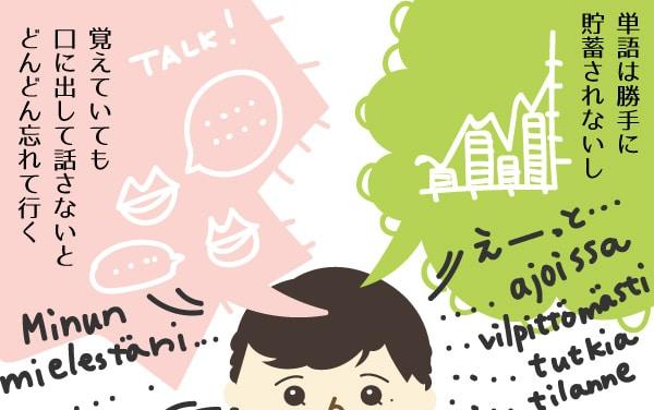 国際結婚してお互いの母国語を学びたい夫婦が、やっちゃいけない3つのこと