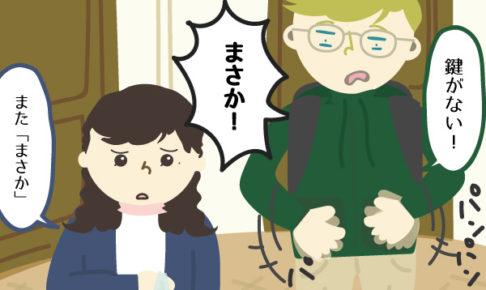 日本語 外国人