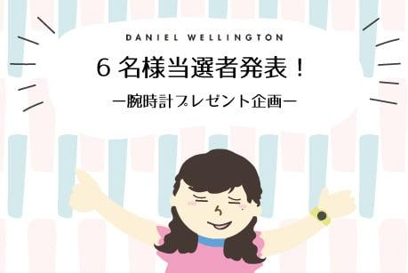 【当選者発表】ダニエルウェリントンサマープレゼントキャンペーン