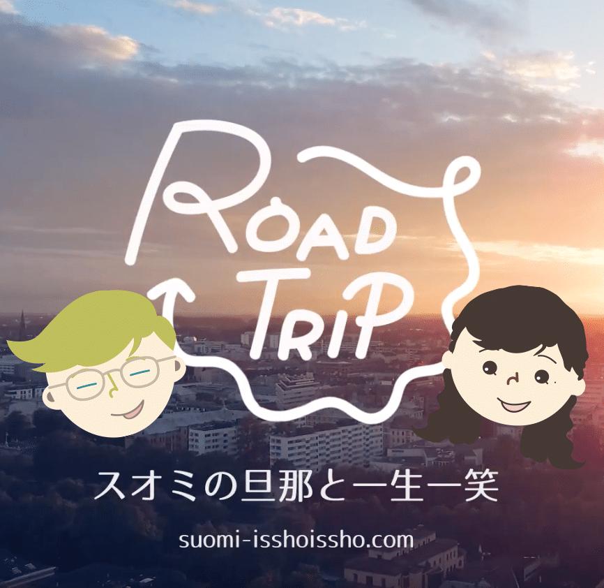 ロードトリップビデオの予告編+【思い切ったお知らせ!】