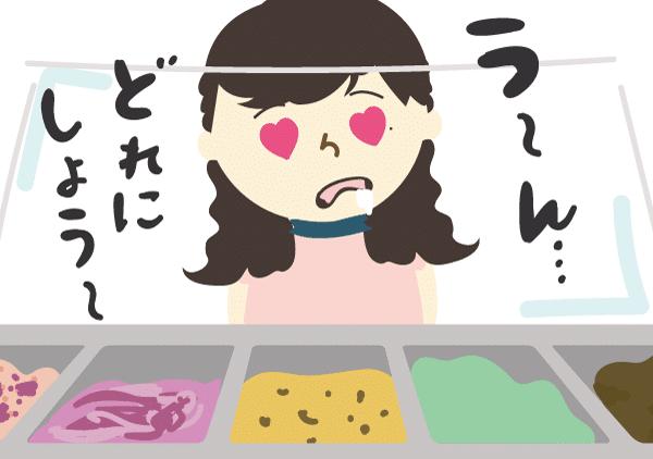 食べたことないなんてもったいない!私が日本でも今でも食べ続けるおすすめアイスはこれ!