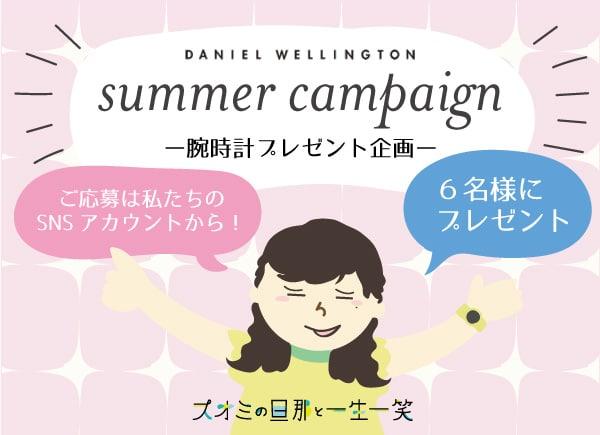 【腕時計を6名様にプレゼント】ダニエルウェリントン×スオミの旦那と一生一笑の特別サマーキャンペーン企画