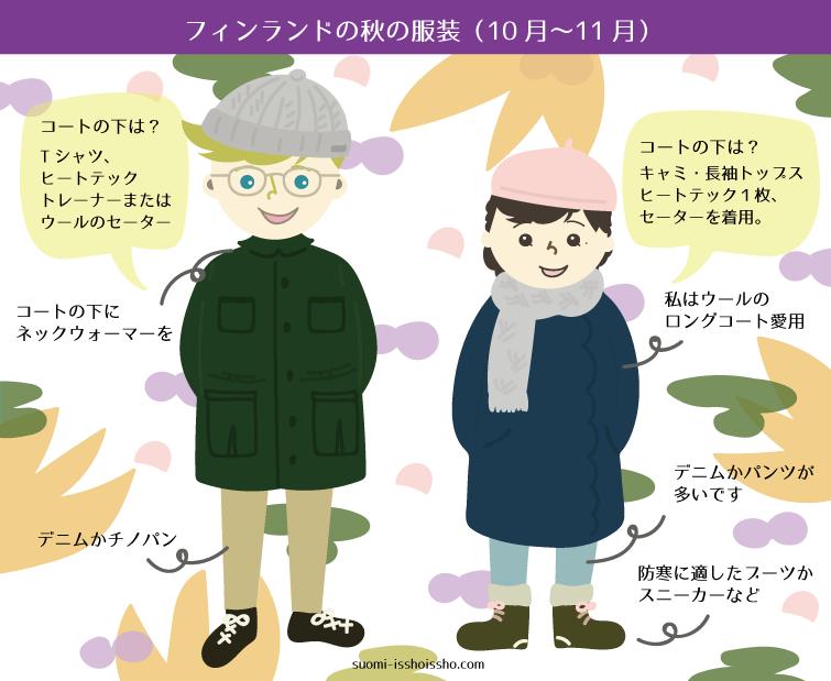 【保存版】フィンランドの秋服アドバイス!旅行の服装&天気など役立つ情報まとめ(9月〜11月上旬)