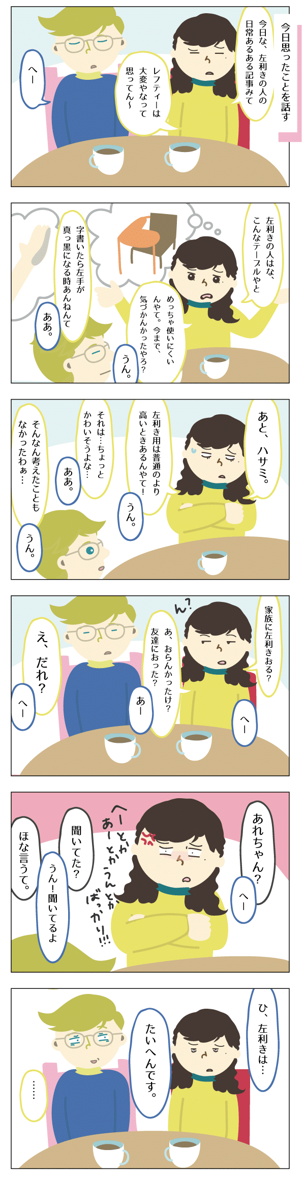 国際夫婦 会話
