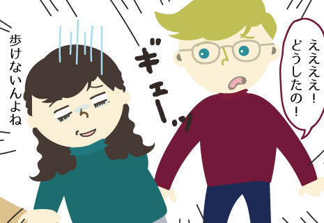 腰痛の激痛…起き上がれないわたしにあれちゃんが