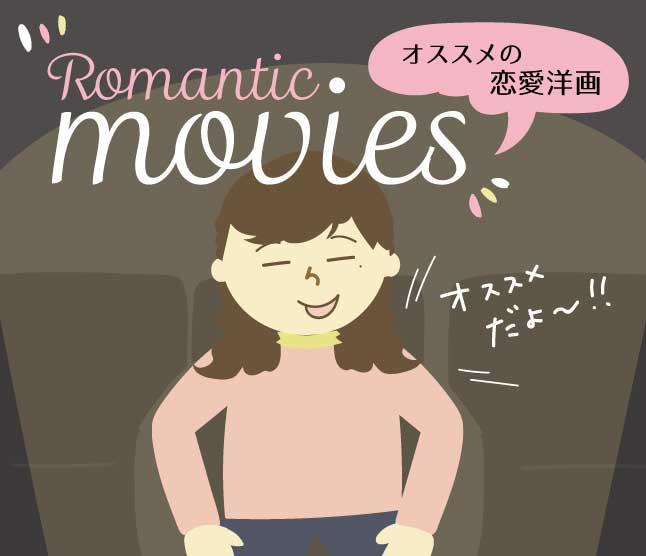 恋愛映画が嫌い?そんな女子に騙されたと思って見てほしいハズレなしのおすすめ洋画20選