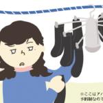 洗濯物 靴下