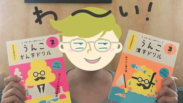 外国人が誰よりも早く日本語&漢字を覚える方法発見!【日本一楽しいうんこ漢字ドリル】