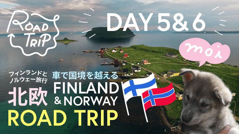 フィンランドからノルウェーへ!世界最北の岬ノールカップを目指す【ロードトリップDAY5&6 VLOG】