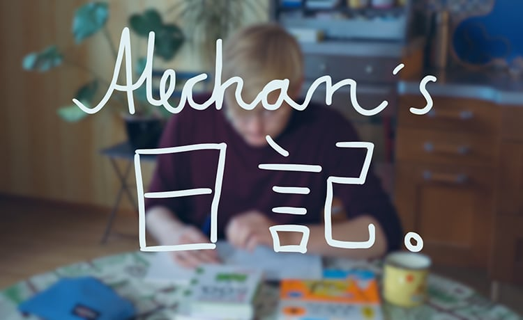 あれちゃんの日記#01【〜どうやって日本語を勉強しているの編〜】