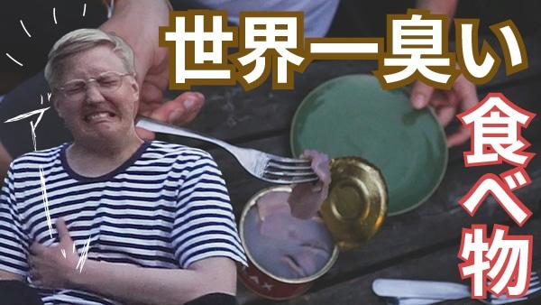 【地獄を味わった日】世界一臭い食べ物を食べてみた!