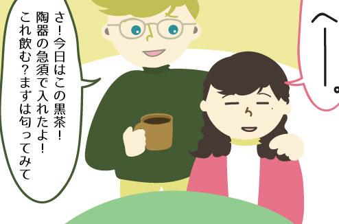 あれちゃんのお茶好きは止まらない…