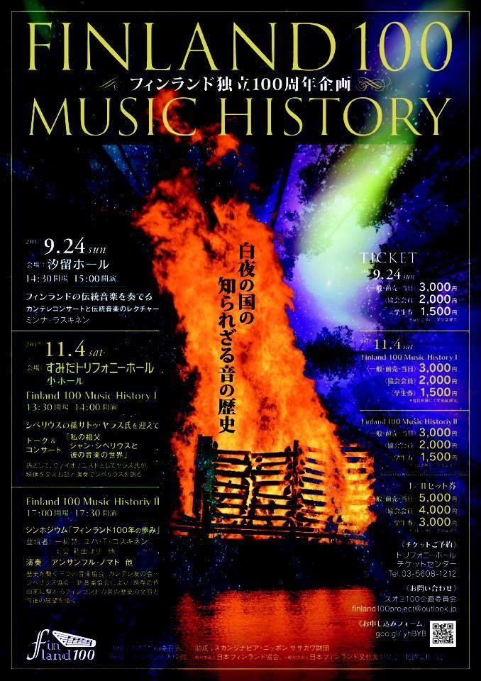Finland 100 Music Historyへご招待!!【フィンランド100周年記念イベント】