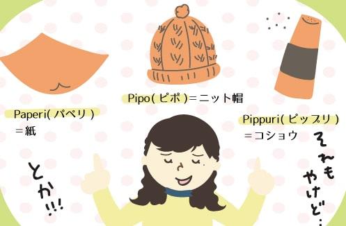 フィンランド語はパピプペポが多い?【可愛くて覚えやすい単語】