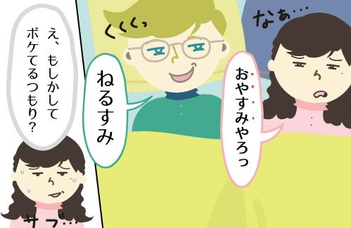 わからんボケをすな!関西人になりたい(?)夫…