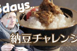 外国人 納豆