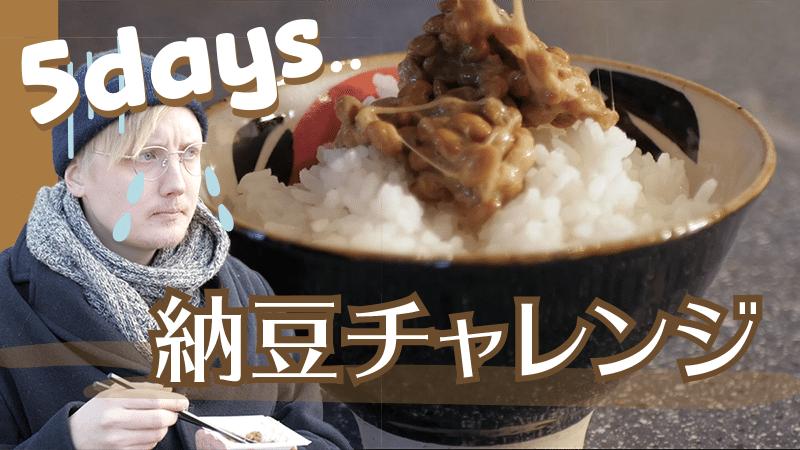 【毎朝5日間納豆チャレンジ】フィンランド人夫は美味しく食べれるか?!