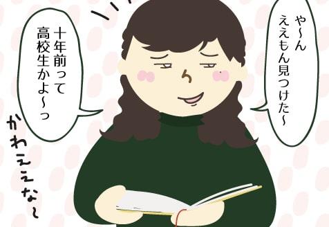 夫の本棚から発掘!元カノからのプレゼント【後編】