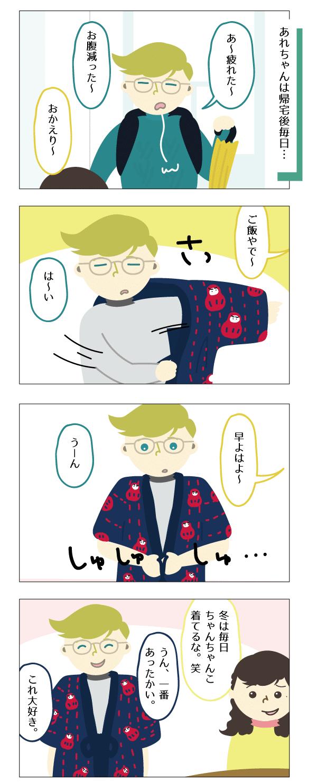 ちゃんちゃんこ