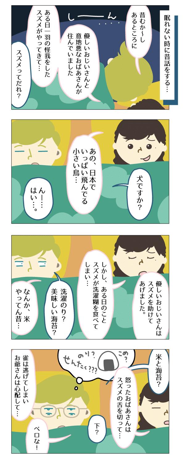日本 昔話
