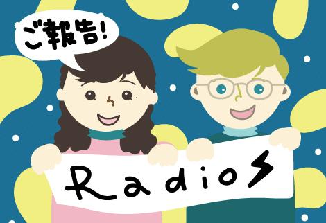 【告知】名古屋のFMラジオZIP-FM に出演させていただきます