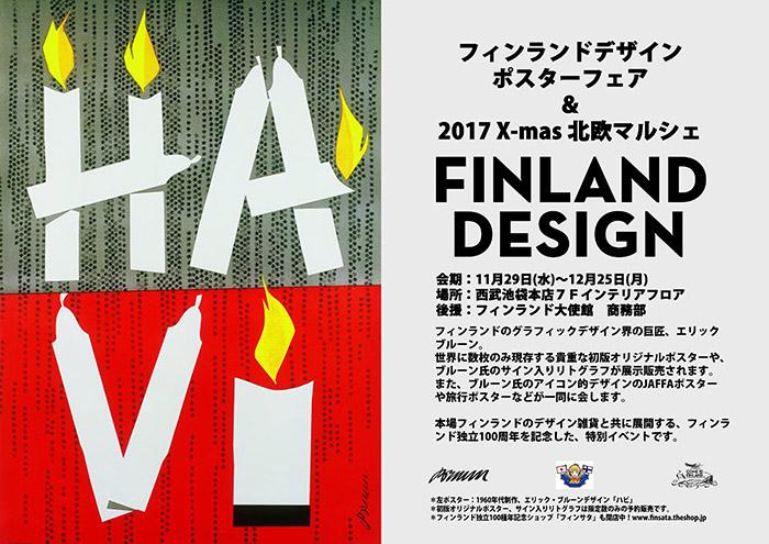 【必見】西武池袋で開催!フィンランドデザインポスターフェア&2017X-mas北欧マルシェ