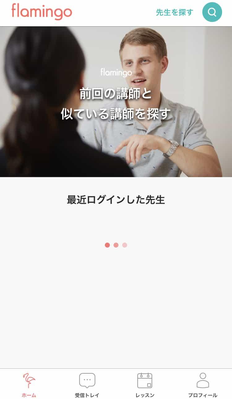 フラミンゴ アプリ