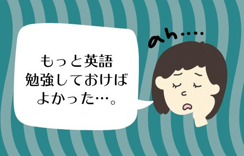 英語勉強 アプリ