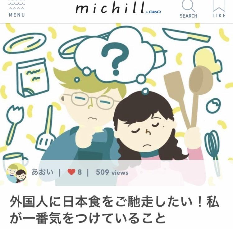 外国人に日本食をご馳走したい私が一番気をつけていること
