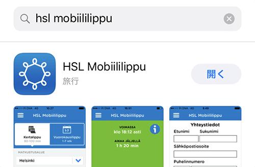 アプリ HSL切符