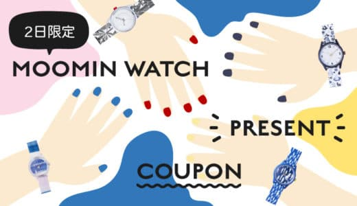 イヴァナヘルシンキ&ムーミンの腕時計のコラボウォッチ【特別プレゼント企画も開催】