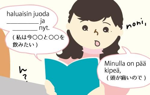 吉本新喜劇かと思った、フィンランド語の授業…