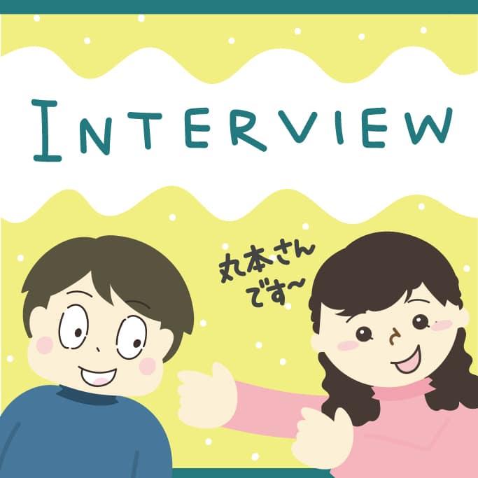 人気ブロガー丸本チンタさんと対談させていただきました【ママの求人インタビュー】