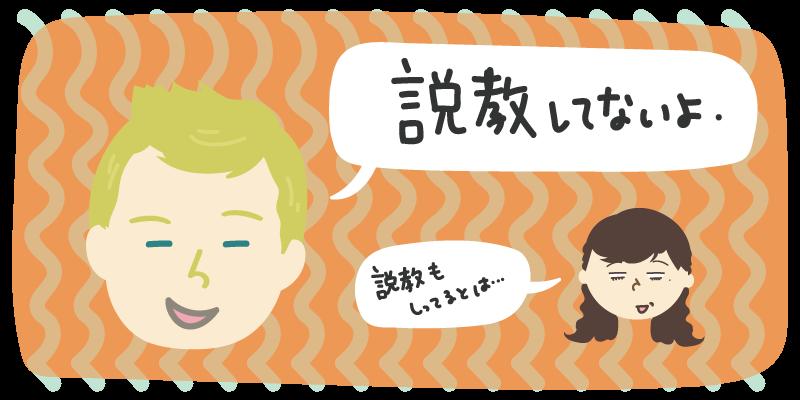 フィンランド人 日本語