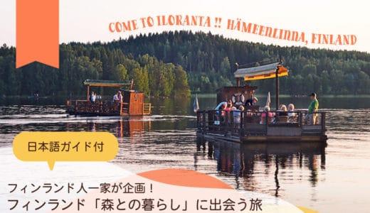 フィンランド人一家が企画!【フィンランド「森との暮らし」に出会う旅】5泊6日ツアー