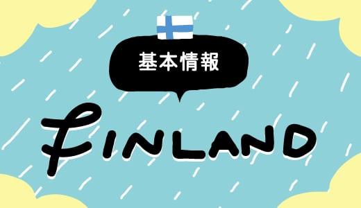フィンランドまるわかり!!旅行前に知っておきたいお金・準備・宿泊・予算まとめ