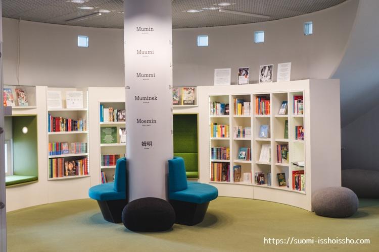 ムーミン タンペレ 図書館