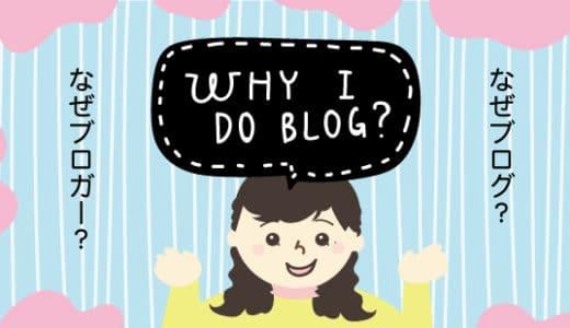 なぜブログ?なぜブロガー?私が運営する理由をお話します【前編】