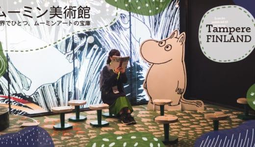 【ムーミン美術館】世界最大ムーミンアートの宝庫へ!!トーベ・ヤンソンの魅力に迫る日帰り旅