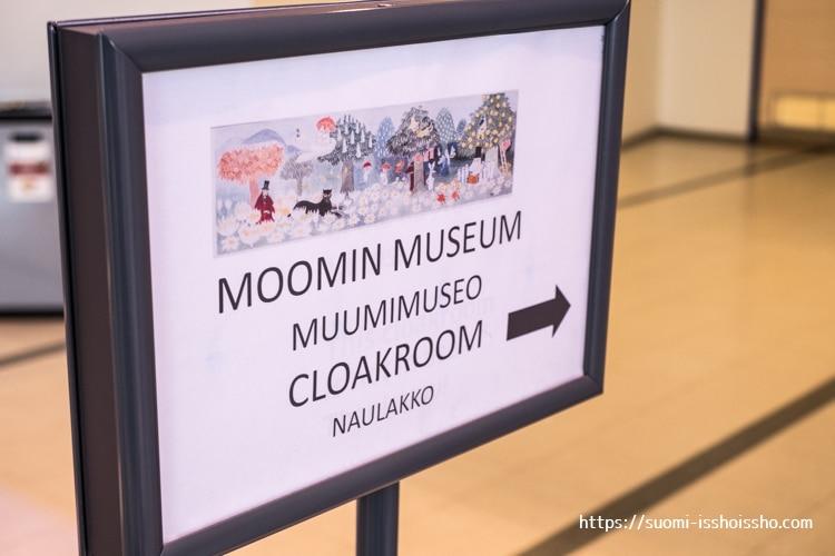 ムーミン美術館 ロッカー