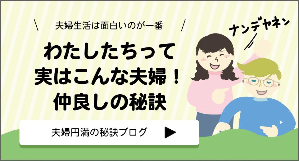 夫婦円満カテゴリ