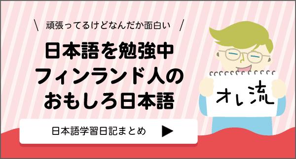 あれちゃんの日本語