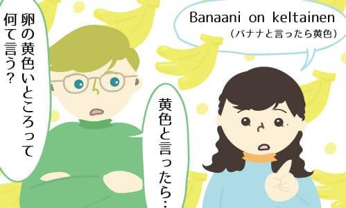 単語学習には連想ゲームがぴったり!!英単語の勉強は想像力で楽しめる!