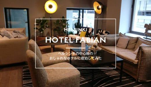 HOTEL FABIANに宿泊!居心地の良いおしゃれなおすすめホテル【ヘルシンキ市内徒歩数分】