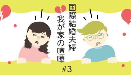 国際結婚、我が家の喧嘩3話「彼は超鈍感?」