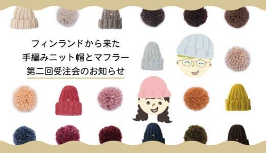 ぬくぬくスヌード!フィンランドから届く手編みマフラーにご注目!北欧ファッション小物